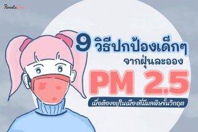 ป้องกัน PM2.5 ให้ห่างไกลลูกน้อย