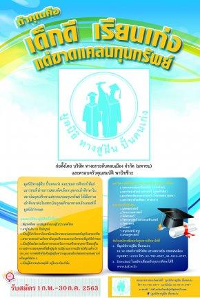 เปิดรับสมัครนักศึกษาทุนปี 2563