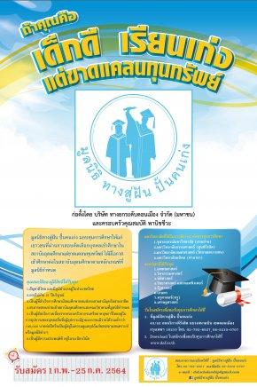 เปิดรับสมัครนักศึกษาทุนปี 2564