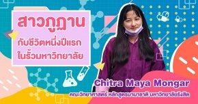 สาวภูฏาน กับชีวิตหนึ่งปีแรกในรั้วมหาวิทยาลัย Chitra Maya Mongar คณะวิทยาศาสตร์ หลักสูตรอินเตอร์ ม.รังสิต