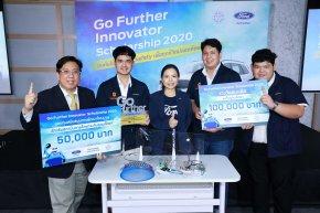 ทีมมหาวิทยาลัยเทคโนโลยีพระจอมเกล้าธนบุรี และ  ทีมวิทยาลัยเทคนิคบ้านค่าย จังหวัดระยอง นำเสนอสุดยอดสิ่งประดิษฐ์  คว้ารางวัลชนะเลิศโครงการ Go Further Innovator Scholarship 2020 จากฟอร์ด