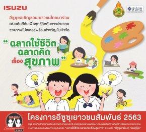 """อีซูซุเชิญชวนเยาวชนประกวดวาดภาพ ส่งเสริมสุขภาพดี  ผ่านโครงการ """"อีซูซุเยาวชนสัมพันธ์ 2563"""" ชิงรางวัล """"อีซูซุพาน้องๆ ท่องญี่ปุ่น"""""""