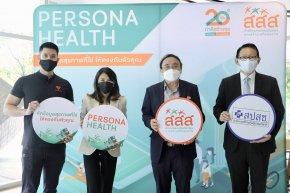 """สสส. สปสช. เปิดตัว """"Persona Health"""" ส่งคำแนะนำดูแลสุขภาพแบบรายบุคคล"""