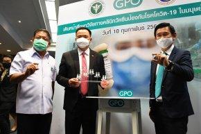 GPOเตรียมวิจัยวัคซีนโควิด-19ชนิดเชื้อตาย ในมนุษย์ระยะที่ 1  เดือนมีนาคมนี้