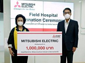 "Mitsubishi Electric มอบ 1 ล้านบาท สนับสนุน ""โรงพยาบาลสนามแสงแห่งใจ""  โรงพยาบาลสนามเพื่อผู้ป่วยโควิด-19"