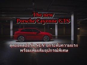 The new Porsche Cayenne GTS || สุดยอดสปอร์ต SUV ยกระดับความแรง พร้อมเพิ่มเติมอุปกรณ์พิเศษ