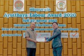 เอช เซม มอเตอร์ รับรางวัล Ayutthaya Labour Award 2020