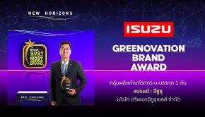 """อีซูซุรับรางวัล """"แบรนด์น่าเชื่อถือสูงสุดแห่งปี"""" (Thailand's Most Admired Brand) พร้อมรางวัลพิเศษ """"Greenovation Brand Award"""""""