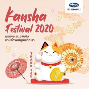 KANSHA Festival 2020  แทนคำขอบคุณลูกค้าซูบารุด้วยสิทธิพิเศษตลอดเดือนพฤศจิกายน