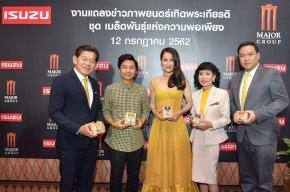 """อีซูซุ ร่วมกับ เมเจอร์ ซีนีเพล็กซ์ กรุ้ป ชวนคนไทยสานสำนึกรักบ้านเกิด เพื่อสร้างความพอเพียงในสังคมผ่านภาพยนตร์เทิดพระเกียรติฯ เพื่อส่งเสริมปรัชญาแห่งความพอเพียง ชุด """"เมล็ดพันธุ์แห่งความพอเพียง"""""""