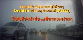หยุดอยู่บ้านก็ดูแลรถเองได้ง่ายๆ Covid19 เป็นเหตุ สังเกตได้(Part2) ใกล้เข้าหน้าฝน..เช็ครถเองง่ายๆ