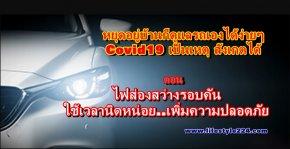 หยุดอยู่บ้านก็ดูแลรถเองได้ง่ายๆ Covid19 เป็นเหตุ สังเกตได้(Part1)  ไฟส่องสว่างรอบคัน..ใช้เวลานิดหน่อย..เพิ่มความปลอดภัย