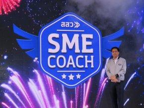 สสว. ยกระดับ ไมโครSMEทั้งประเทศ ผ่านระบบ SME Coaching Online