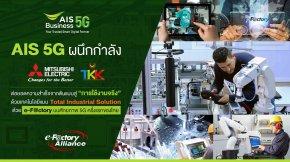 Mitsubishi Electric ร่วมกับ AIS 5G และ TKK ผนึกกำลังเพิ่มศักยภาพ เดินหน้าขับเคลื่อนภาคอุตสาหกรรมไทย