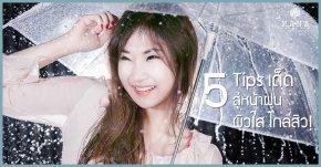 5 Tips เด็ด!! สู้หน้าฝน ผิวใส ไกลสิว!!