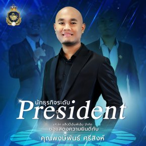 """Congratulation to Our New """"PRESIDENT"""" Mr. Phongphan Srisingh"""