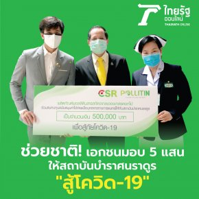 Happy MPM donates 500,000THB to support fight against COVID-19