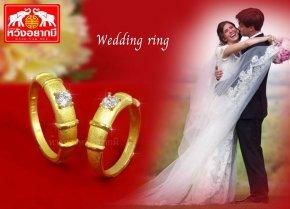 คล็ด (ไม่ ) ลับสำหรับการเลือกแหวนทองแต่งงาน