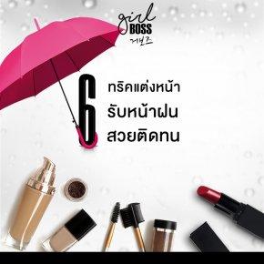6 ทริคแต่งหน้า รับหน้าฝนสวยติดทน ปัง! ทั้งวัน