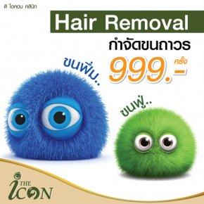 Hair Removal เลเซอร์กำจัดขน