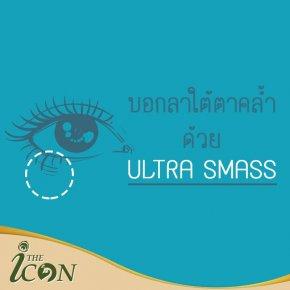 บอกลารอยคล้ำใต้ตา ด้วย ULTRA SMASS