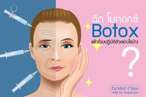 ฉีด โบทอกซ์ Botox แล้วต้องปฏิบัติตัวอย่างไรบ้าง ?