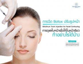การฉีด Botox ปรับรูปหน้า Botulinum Toxin Injection for Facial Contouring การดูแลใบหน้าเพื่อให้ใบหน้าเรียว ทำอย่างไรได้บ้าง