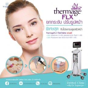 ห้ามพลาด ThermageFLX ทั่วหน้าพิเศษ 25,900 บาท