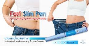 Fast Slim Pen ปากกาจิ้มแล้วอิ่ม ลดความอยากอาหาร  นวัตกรรมใหม่ล่าสุดจาก อเมริกาน้ำหนักลดประมาณ 10% ใน 2-3 เดือนแรก