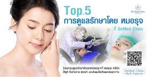 Top 5 การดูแลรักษาโดย หมอรุจ ที่ DeMed Clinic