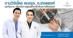 งานวิจัยโดย หมอรุจ, อ. เทอดพงศ์ และทีมงาน เกี่ยวกับการดูแลรักษาฝ้าด้วยการใช้เลเซอร์