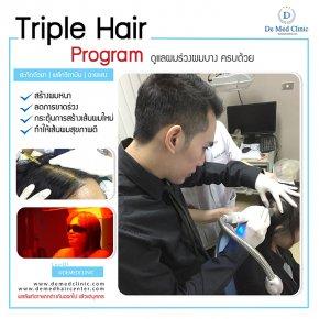 Triple Hair Program by De Med Clinic  ดูแลผมร่วงผมบาง ครบด้วย สะกิดตัวยา   ผลักวิตามิน   ฉายแสง