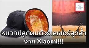 Unbox Xiaomi Cosbeauty LLLT Cap มาเปิดกล่องหมวกเลเซอร์สีแดงรักษาผมบางของ Xiaomiกันครับ