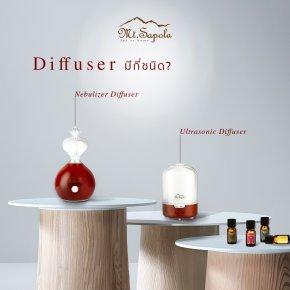 Diffuser – ควรเลือกซื้อแบบไหนดี?