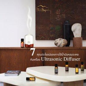คุณประโยชน์ของการใช้น้ำมันหอมระเหยกับเครื่อง Ultrasonic Diffuser
