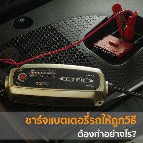 การชาร์จแบตเตอรี่รถยนต์อย่างถูกวิธี