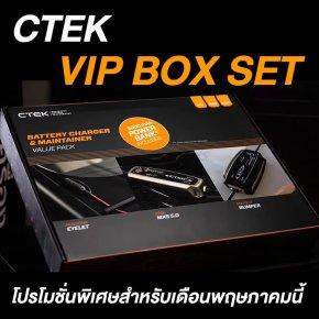 โปรโมชั่นพิเศษ ต้อนรับเดือนพฤษภาคมนี้ กับ CTEK VIP BOX SET เซ็ทเดียวจบ ครบพร้อมจอด