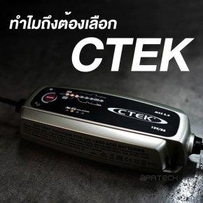 พิสูจน์แล้วจากลูกค้าผู้ใช้งานจริง - CTEK ตัวช่วยที่ฉลาดที่สุดในการดูแลแบตเตอรี่