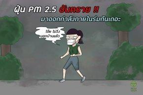 PM 2.5 อันตราย มาออกกำลังกายในร่มกันเถอะ