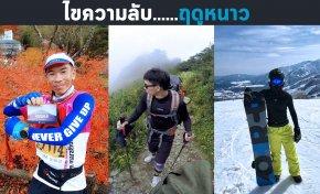 แนะนำชุดวิ่งสำหรับฤดูหนาว    ไทย ถึง ญี่ปุ่น