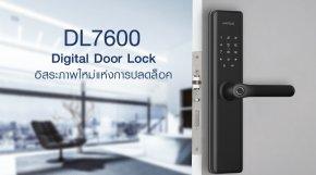 Digital Door Lock DL7600 อิสระภาพของการปลดล็อคบ้านยุคใหม่
