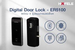 Digital Door Lock รุ่น ER5100 พร้อม 4 รูปแบบการปลดล็อค