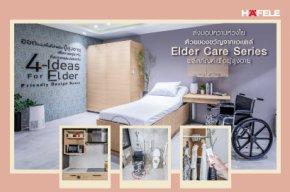 ส่งมอบความห่วงใย ด้วยของขวัญจากเฮเฟเล่ - Elder Care Product ผลิตภัณฑ์เพื่อผู้สูงอายุ
