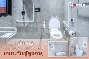 หลักการออกแบบห้องน้ำผู้สูงอายุให้ปลอดภัย By Hafele