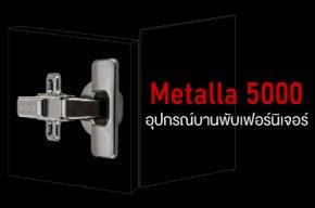 บานพับเฟอร์นิเจอร์ บานพับถ้วย Metalla 5000