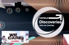 """Hafele Discoveries ท่องโลกนวัตกรรมฮาร์ดแวร์ ด้วยโมเดล """"SPACESHIP"""" งานแสดงสินค้ามิติใหม่ 16 ธีมสถานีอวกาศ"""