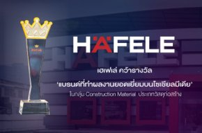 BEST BRAND PERFORMANCE ON SOCIAL MEDIA Awards สาขา Construction Material