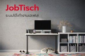 โต๊ะทำงานเฮเฟเล่ JobTisch สำหรับโฮมออฟฟิศของคุณ
