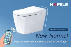 ห้องน้ำ ฉบับ New Normal - ปลอดภัย ลดการสัมผัส