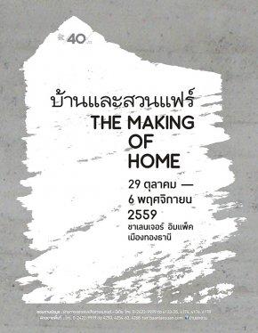 บ้านและสวนแฟร์ The  Making Of Home